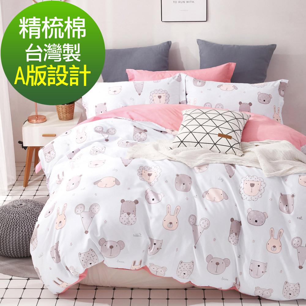 La Lune 台灣製40支精梳純棉單人床包二件組 可愛動物糖