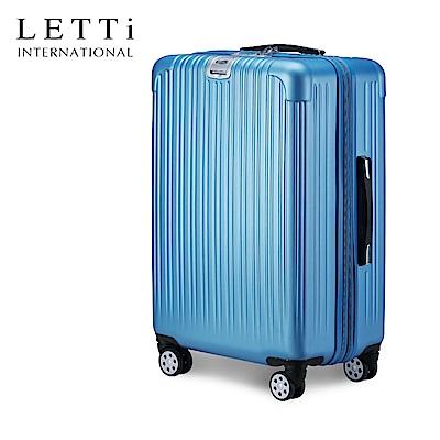 LETTi 聖索菲雅 25吋拉絲漸消質感拉鍊行李箱(冰鑽藍)