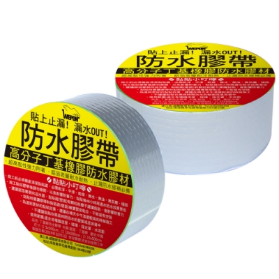 漏水修補必備 丁基膠防水膠帶5米長(5CM 二個)