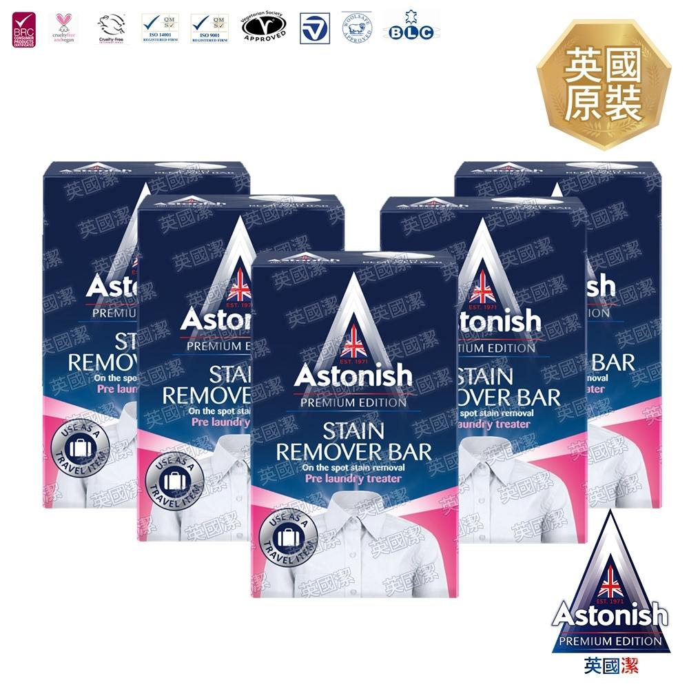 Astonish英國潔 速效去污衣物去漬皂5入(75gx5)