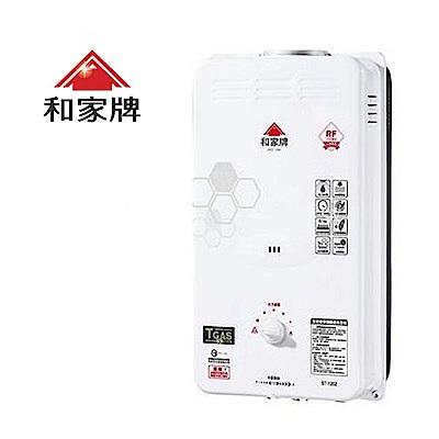 含基本安裝-和家-12L-屋外型-熱水器ST-12