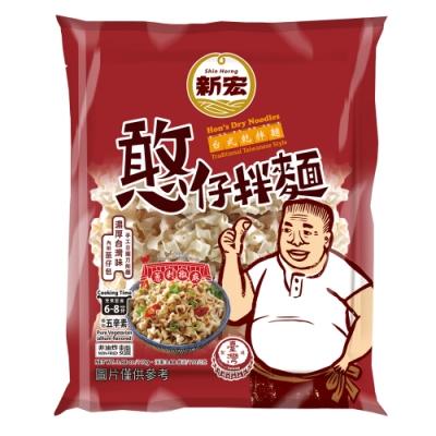 新宏 憨仔拌麵-蔥剁椒麻110g/包 (五辛素)