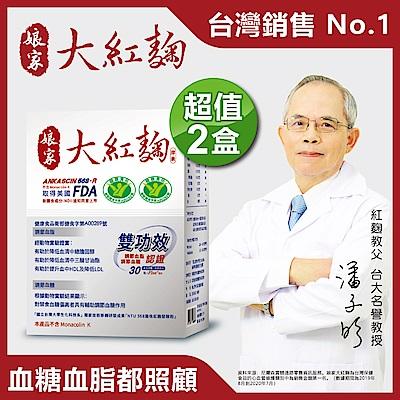 加贈益生菌6入【官方直營】娘家大紅麴x2