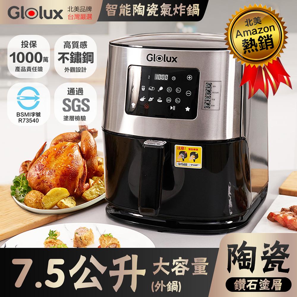 【Glolux】7.5公升陶瓷智能氣炸鍋