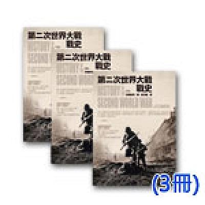第二次世界大戰戰史(上中下不分售,特價套書不再折扣)