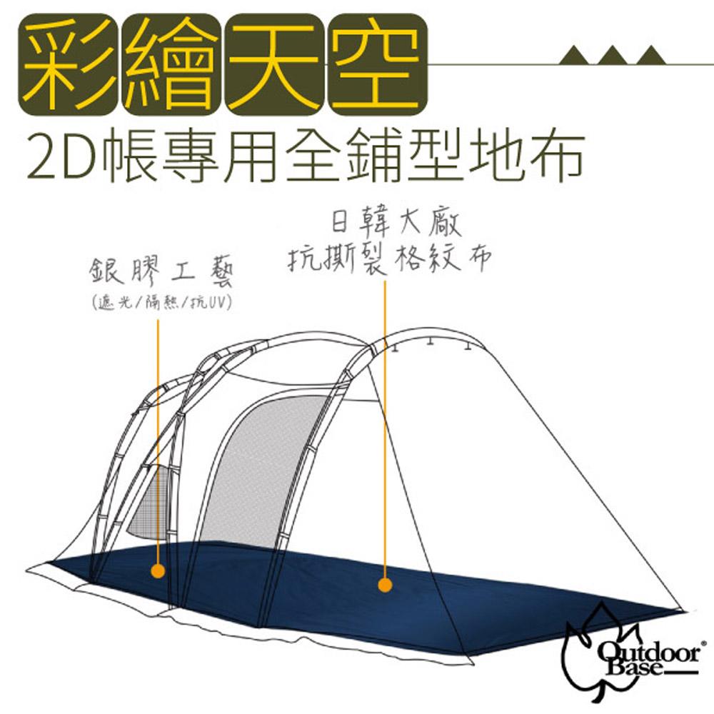 Outdoorbase Skypainter 彩繪天空帳2D-2 door專用地布