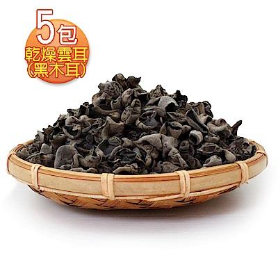幸福小胖 乾燥雲耳(黑木耳)  5包 (真空包/50g/包)