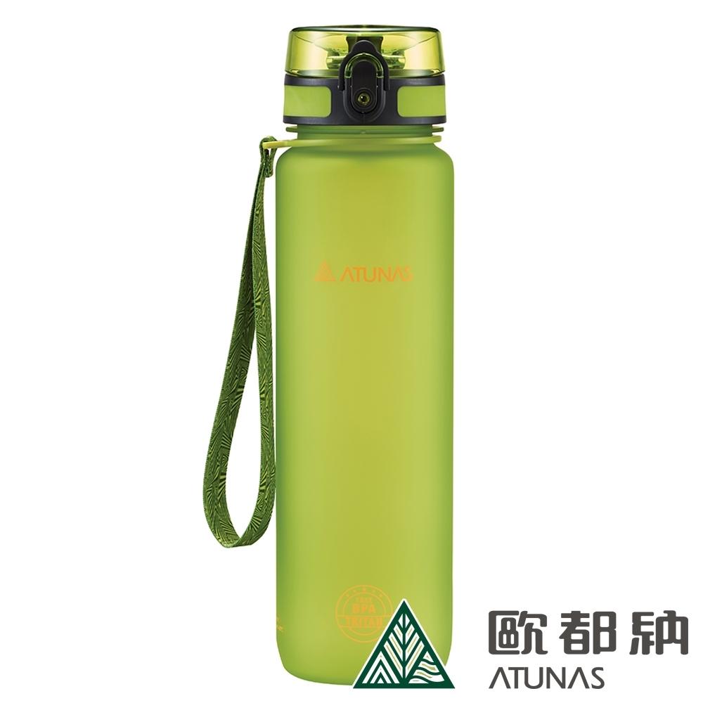 【ATUNAS 歐都納】戶外玩咖Tritan運動水瓶/水壺/環保杯/彈蓋式/1000ML/A1KTBB05N草綠