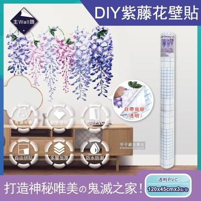 主Wall飾 鬼滅之刃元素加厚防水耐磨水彩DIY紫藤花壁貼(120×45cm×3張/卷)