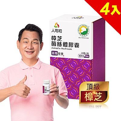 【人可和】國家認證樟芝x4盒(30粒/盒)-牛樟芝之父獨家研發