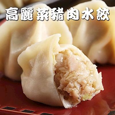 蔥阿伯 東北手工捏花-高麗菜豬肉水餃(50顆/包,共兩包)