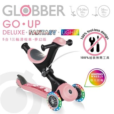 GLOBBER GO•UP 5合1夢幻版(LED發光前輪)-夏日甜心粉