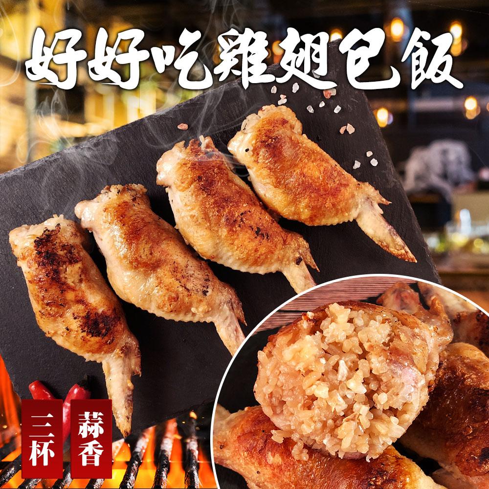 【食吧嚴選】好好吃雞翅包飯 8隻裝(三杯/蒜香任選/300g/2隻裝)
