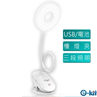 逸奇e-Kit USB/電池三段式LED環型觸控夾檯燈 UL-T02