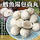 海陸管家-陳家鱈魚湯包貢丸 (每包300g±10%/盒/12-14顆) product thumbnail 1