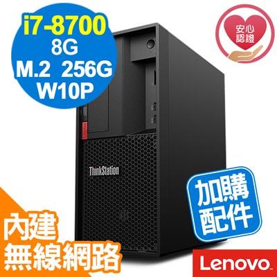 Lenovo P330 i7-8700/8GB/M.2 256G/W10P