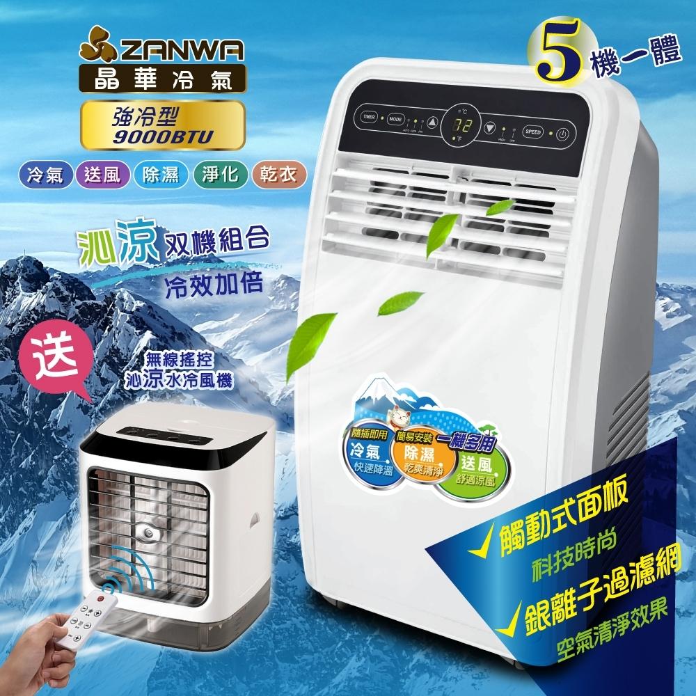 ZANWA晶華 9000BTU清淨除濕移動式冷氣 ZW-D090C (加贈遙控霧化冷風機)