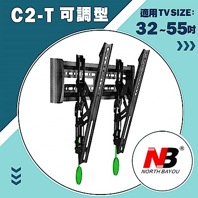 NB C2-T/32-55吋可調式電視壁掛架