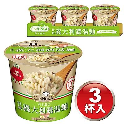 荷卡廚坊 濃湯麵奶油蘑菇雞肉風味(46gx3杯)