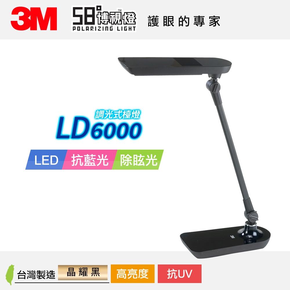 3M 58度LED可調光博視燈-LD6000-晶耀黑 桌燈/檯燈