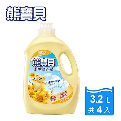 熊寶貝 柔軟護衣精 3.2L x 4入組/箱購_陽光馨香