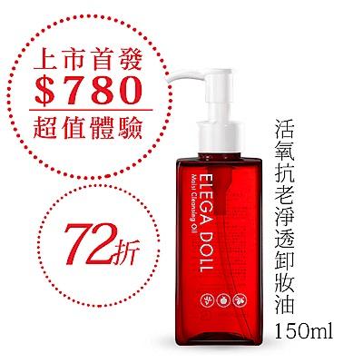 ELEGA DOLL活氧抗老淨透卸妝油 150ML