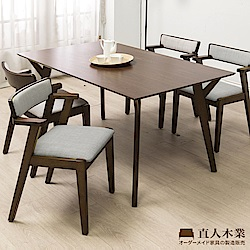 日本直人木業-WANDER北歐美學150CM餐桌加MIKI四張椅子(亞麻灰)