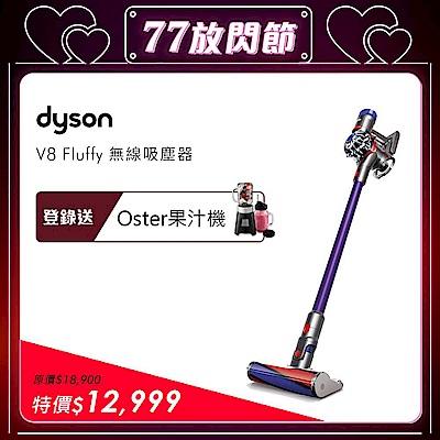 Dyson V8 Fluffy SV10E 無線吸塵器(紫色款)