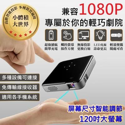 [時時樂限定]QHL 酷奇 120吋DLP無線投影微型投影機(M6A)