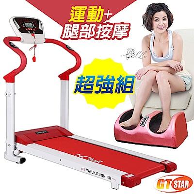 GTSTAR- 名模訓練免組裝電動跑步機+腿部按摩組