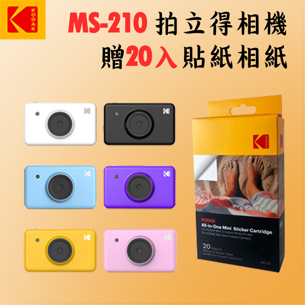 KODAK MINI SHOT MS-210 拍立得相印機 公司貨 贈20入貼紙相紙