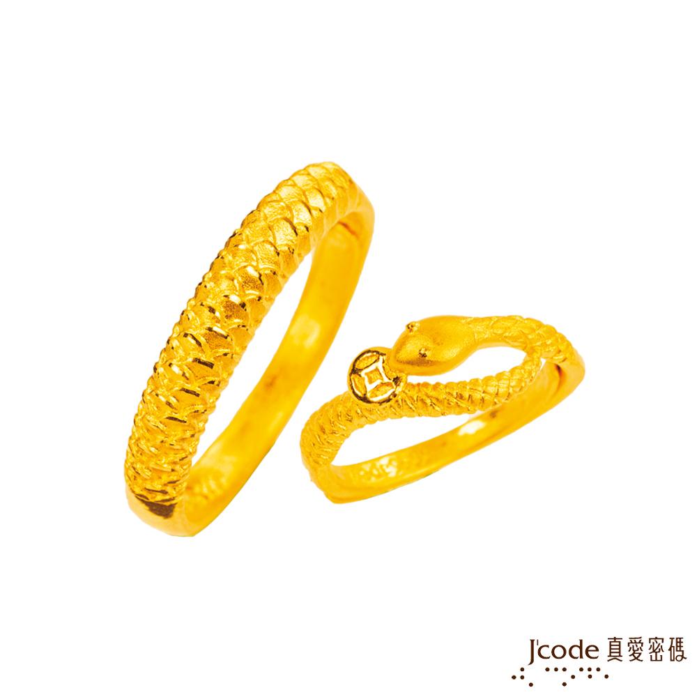 J'code真愛密碼 招財蛇黃金成對戒指