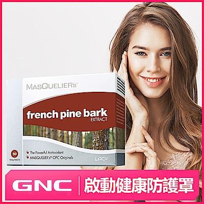 GNC健安喜 前花青素 LAC 松樹皮菁華食品 50錠