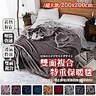 FL生活+ 日式簡約雙面複合特重保暖毯-超大加厚款(200*200公分-銀河灰)
