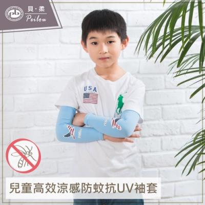 貝柔兒童高效涼感防蚊抗UV袖套-美國鷹