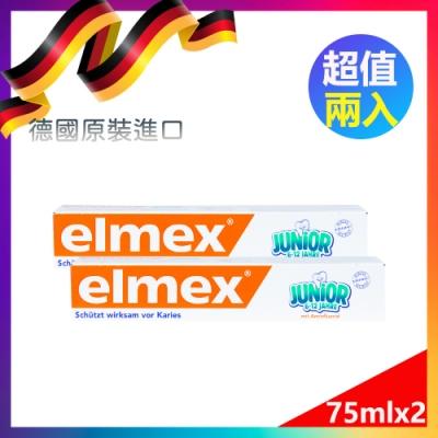(超值兩入組)德國Elmex兒童牙膏-兒童牙膏6~12歲 (75ml*2)