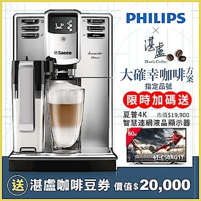 [大確幸方案]飛利浦 Saeco Incanto Deluxe全自動義式咖啡機 HD8921