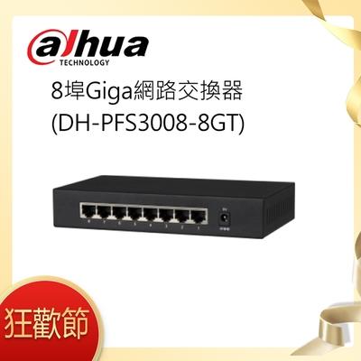 8埠Giga網路交換器(DH-PFS3008-8GT)