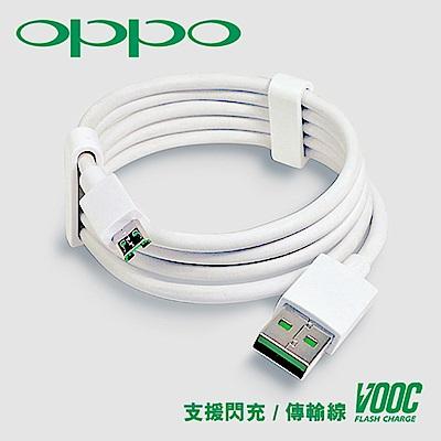 【VOOC】支援OPPO Micro USB閃充傳輸充電線