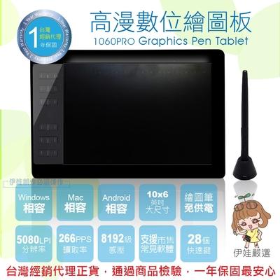 Gaomon高漫繪圖板1060pro(支援手機與電腦 手寫板 手繪板 畫圖板 素描 彩繪電繪板 電腦繪圖板)