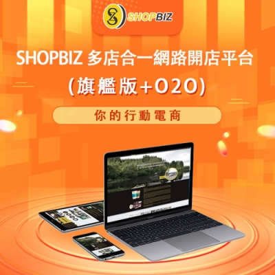 SHOPBIZ 多店合一網路開店平台(兩年約-旗艦版+O2O)