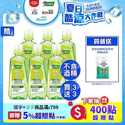 黑人 綠茶/清新/極緻漱口水 500ml 買三送三(四款任選)
