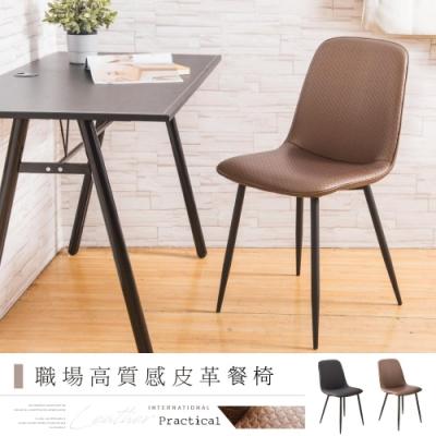 Abel-高質感皮革時尚餐椅/休閒椅-45x40x87cm