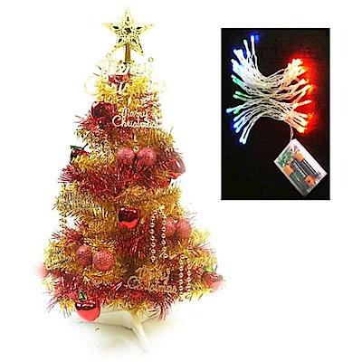 摩達客 繽紛2尺(60cm)金色金箔聖誕樹+裝飾組(紅蘋果純金色系)+LED50燈彩色