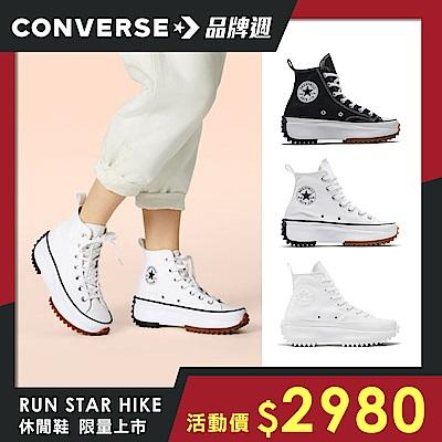 【超級品牌週】CONVERSE RUN STAR HIKE 高筒 男款 女款 休閒鞋 增高鞋 3款任選