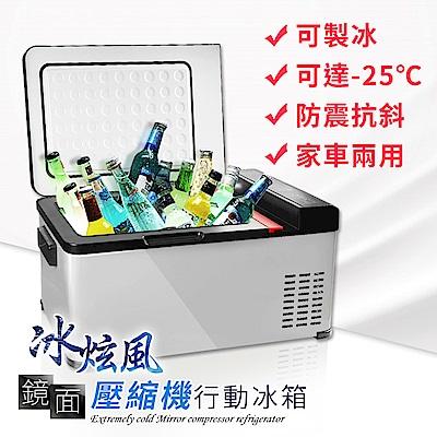 【安伯特】冰炫風 18公升 鏡面壓縮機 車用行動冰箱 (贈家用變壓器+保溫冷藏袋+收納箱)