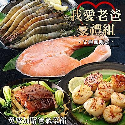海鮮王 我愛老爸豪禮組(干貝+肥豬蝦+厚切鮭魚)(贈爸氣菜餚)