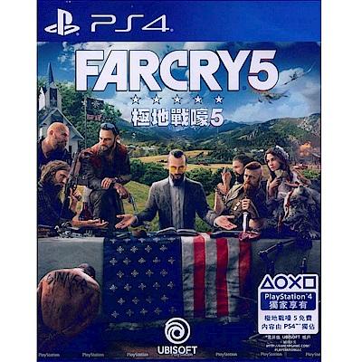 極地戰嚎 5 Far Cry 5 - PS4 中英文亞版