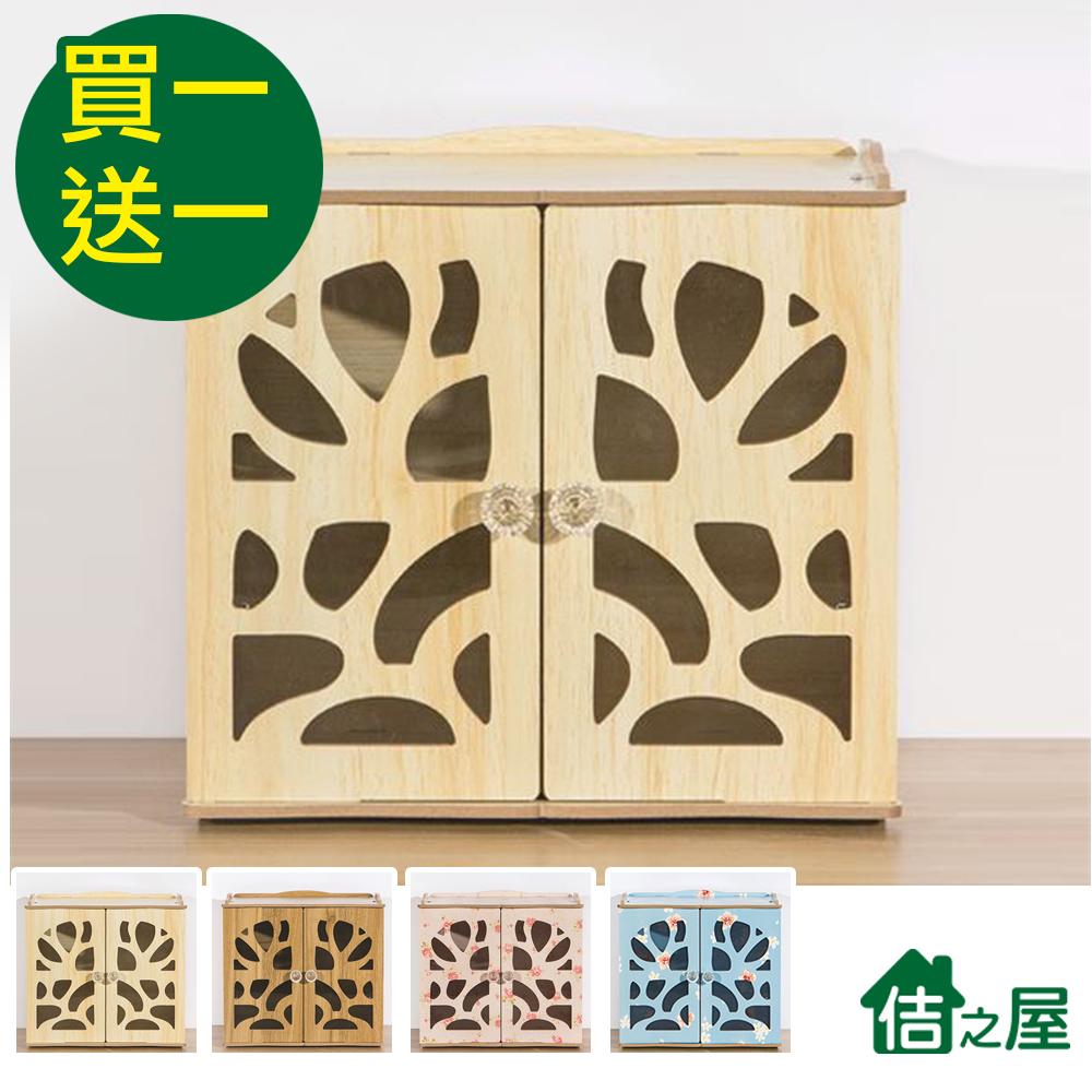 (買一送一)佶之屋 木質DIY桌面雙門小物收納架 共2入