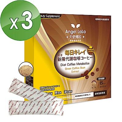 Angel LaLa天使娜拉 非洲芒果代謝咖啡(15包/盒x3盒)